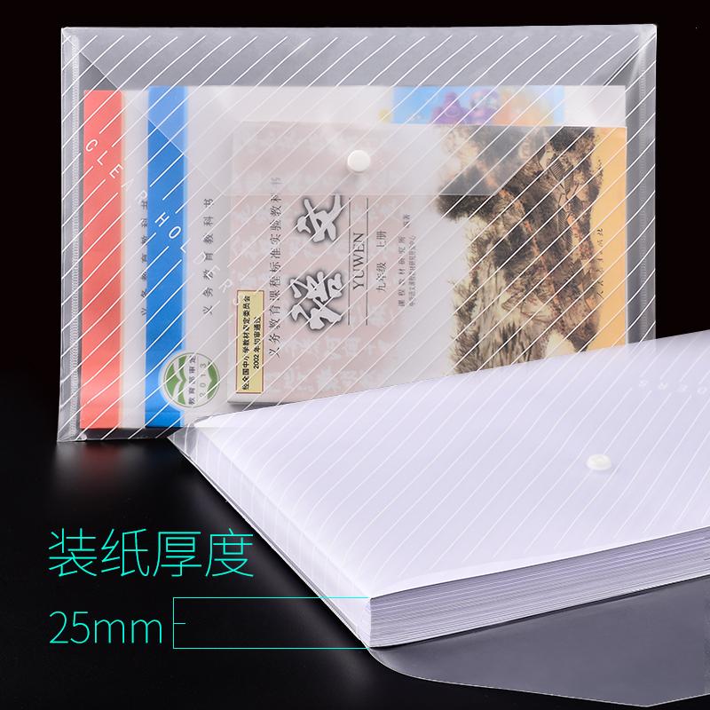 20个文件袋透明a4资料袋商务塑料档案袋学生用装试卷的袋子大容量加厚防水暗扣按扣票据收纳袋批发