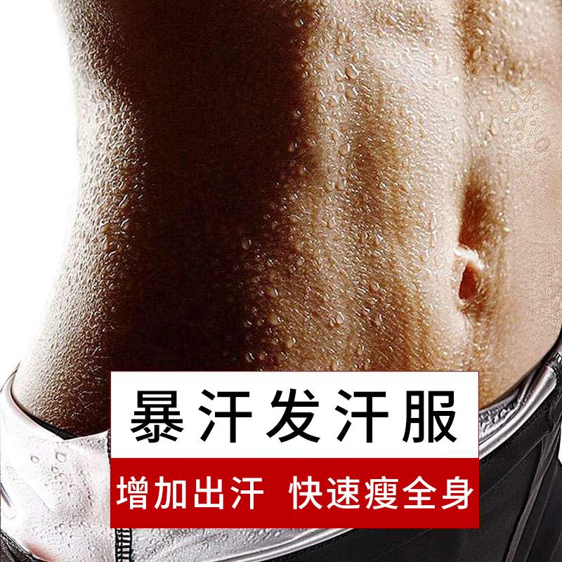 暴汗服女套装跑步大码200斤发汗运动发热减肥衣健身房男燃脂爆汗 - 图1