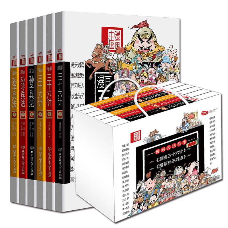 中国国学系列 孙子兵法 儿童漫画书籍 全套6册盒装 天猫优惠券折后¥69包邮(¥89-20)