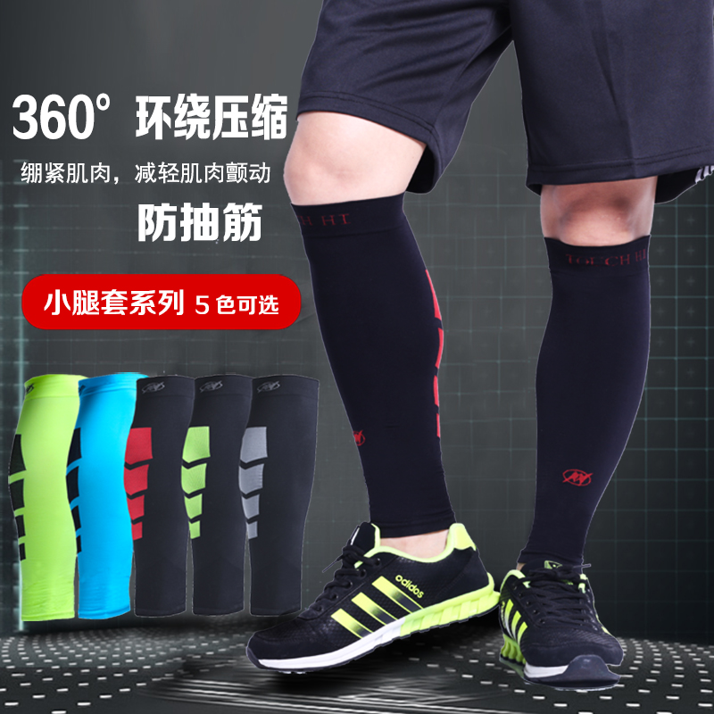 篮球丝袜护腿裤袜护膝运动跑步腿套袜套薄款女马拉松骑行男健身长