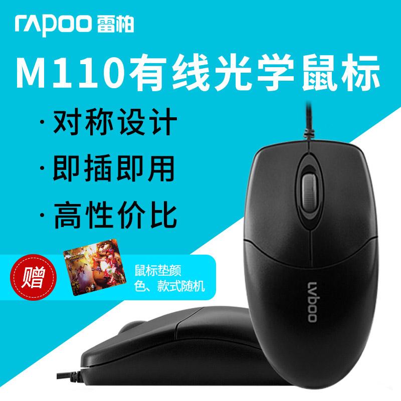雷柏M110有線USB光電 筆記本臺式電腦網咖辦公省電家用 遊戲滑鼠