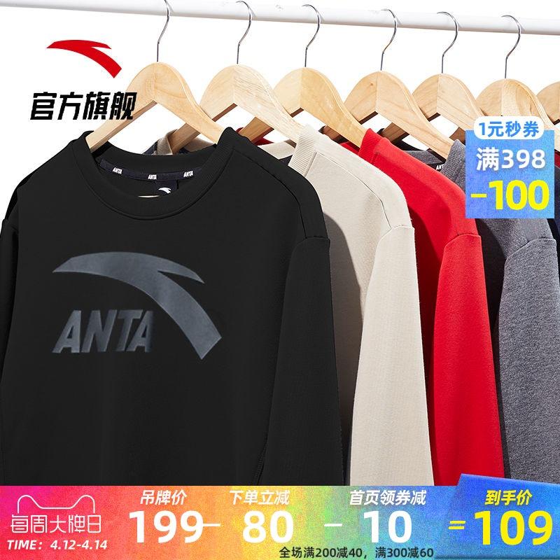 安踏官网卫衣男2020春季新款运动长袖T恤男装基础套头卫衣旗舰店