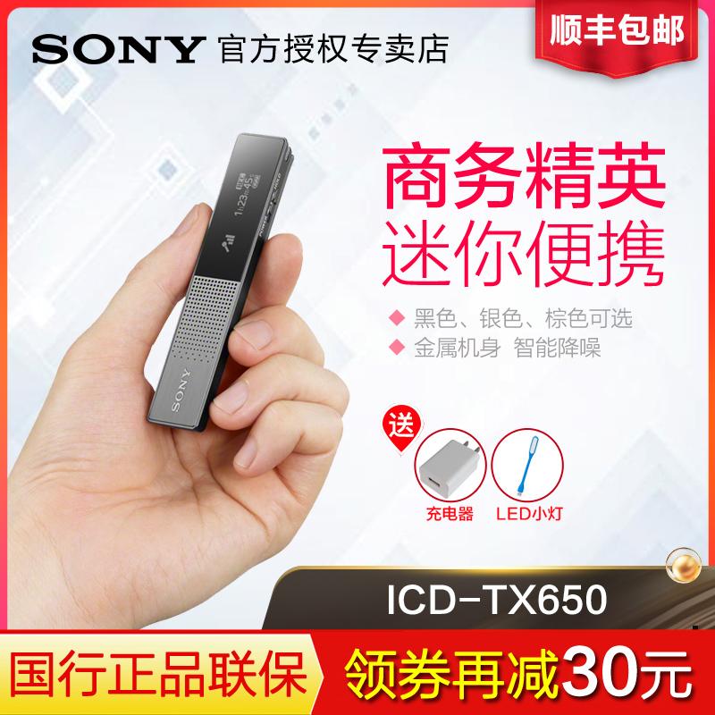 Sony/索尼錄音筆ICD-TX650商務專業高清降噪便攜會議小巧錄音16g