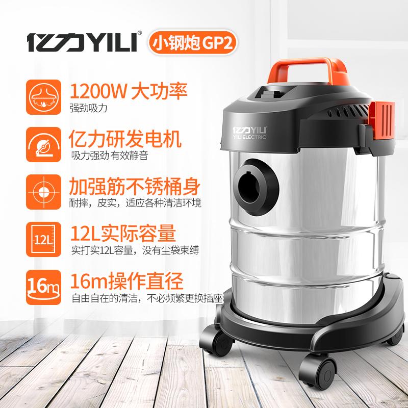 亿力吸尘器家用小型强力大功率手持式地毯静音干湿吹桶式吸尘机