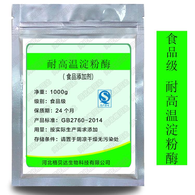 包邮 100g 阿尔法淀粉酶酶制剂中温液化酶 淀粉酶 a 耐高温 食品级