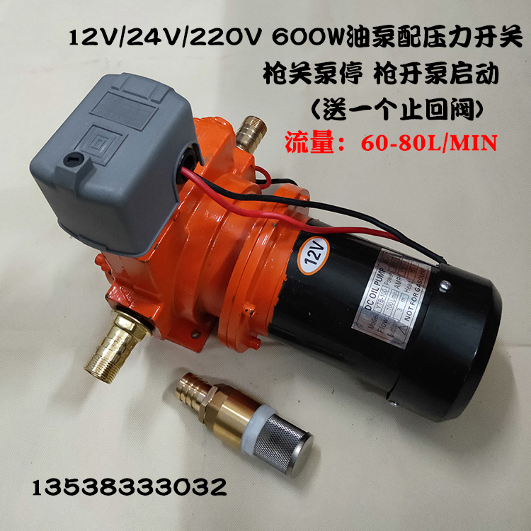 大流量柴油泵12V24V220V大功率自吸泵全自动抽油泵油机带压力开关