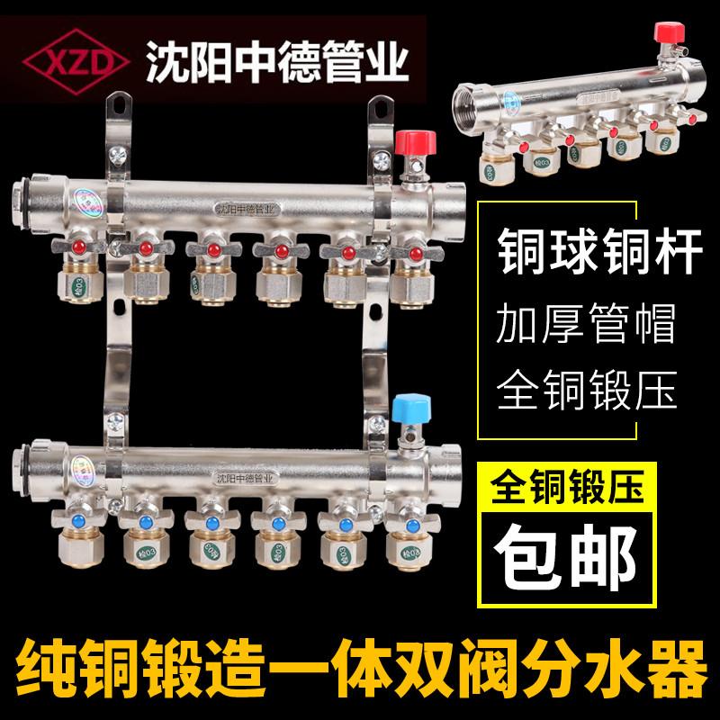 铝塑管地暖管材地热分水器地暖分水器 1216 地热管分水器 16 沈阳中德
