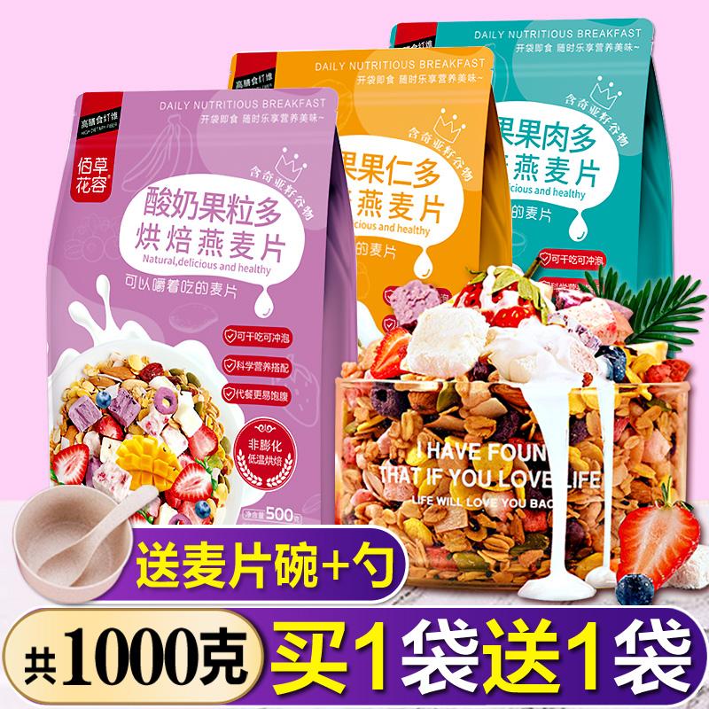 水果坚果酸奶燕麦片早餐即食冲饮果粒麦片干吃泡酸奶代餐饱腹食品