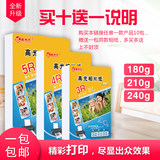 Xin Lai Mei 6-inch photo paper 240g color ink-jet printing dye photo documents 4R photo paper A4 photo free shipping