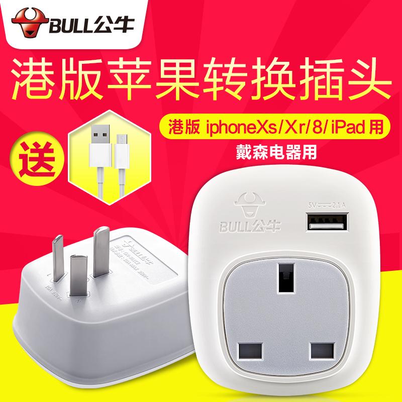 公牛港版充電轉換插頭蘋果手機iPhoneXsr/8戴森吹風機PS4轉接頭座