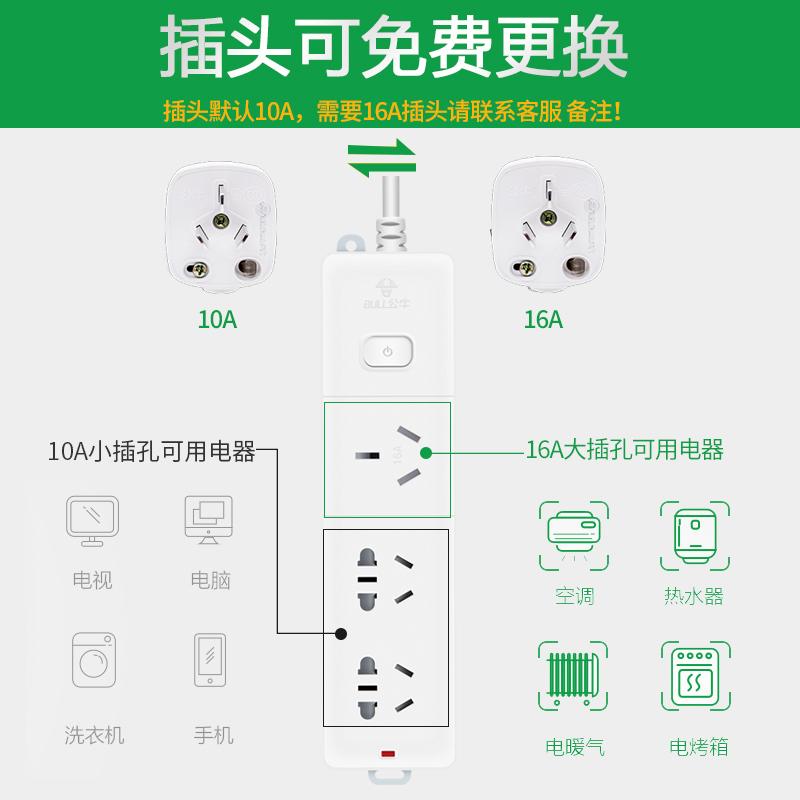 公牛空调专用插座接线板16A家用插排多孔16安大功率线5米大孔插板