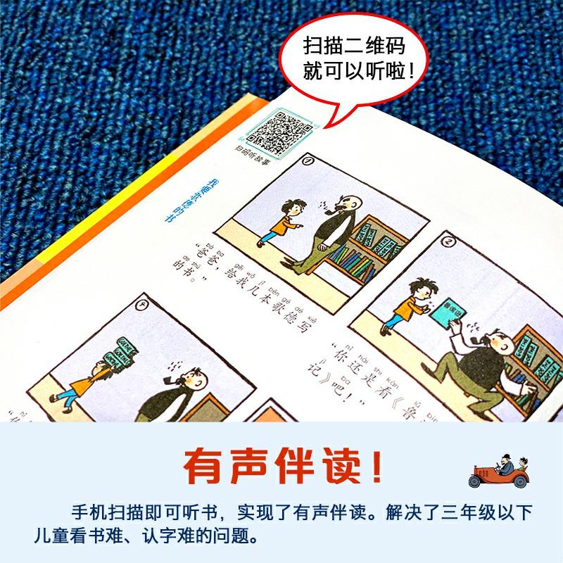 周岁小学生课外一二三四五六年级阅读书籍儿童漫画书带拼音 10 9 8 7 6 3 彩色注音版绘本图画连环画大全套 父与子全集注音版正版