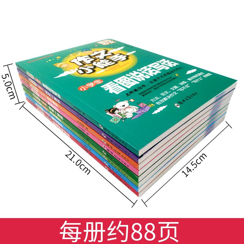 黄冈小学生作文书1-2-3年级注音版全套8册一年级看图说话写话训练二年级好词好句好段大全集三年级作文书大全辅导日记起步带拼音