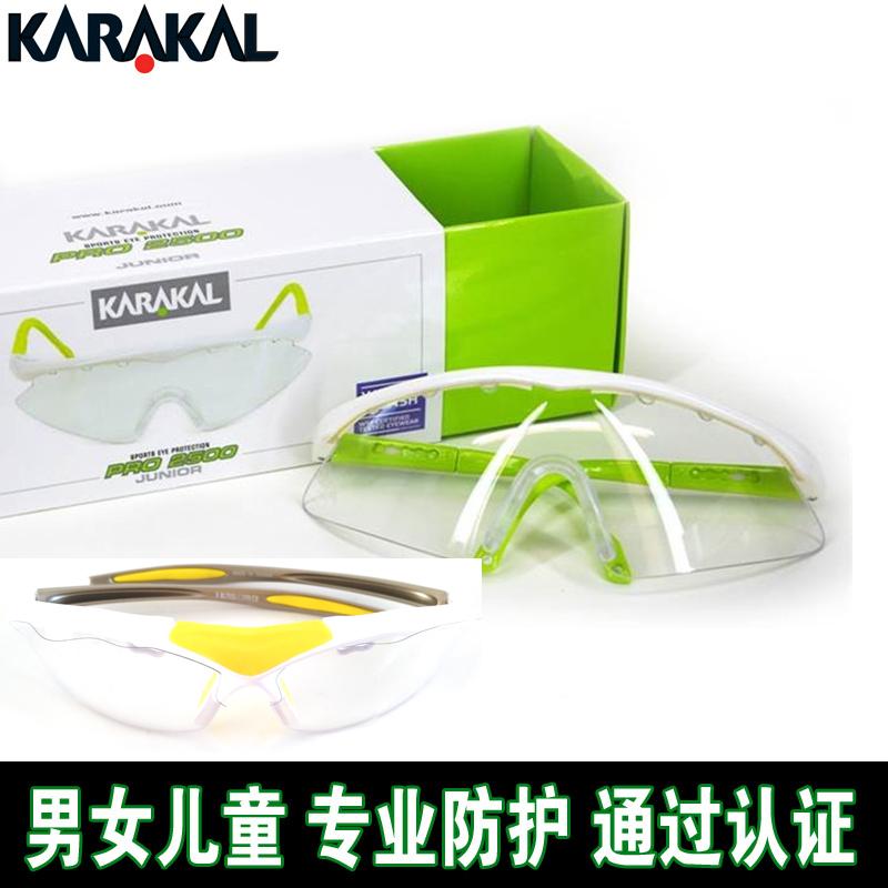 KARAKAL 壁球護目鏡/防護鏡/男女帶透氣孔戶外騎行登山防護眼鏡