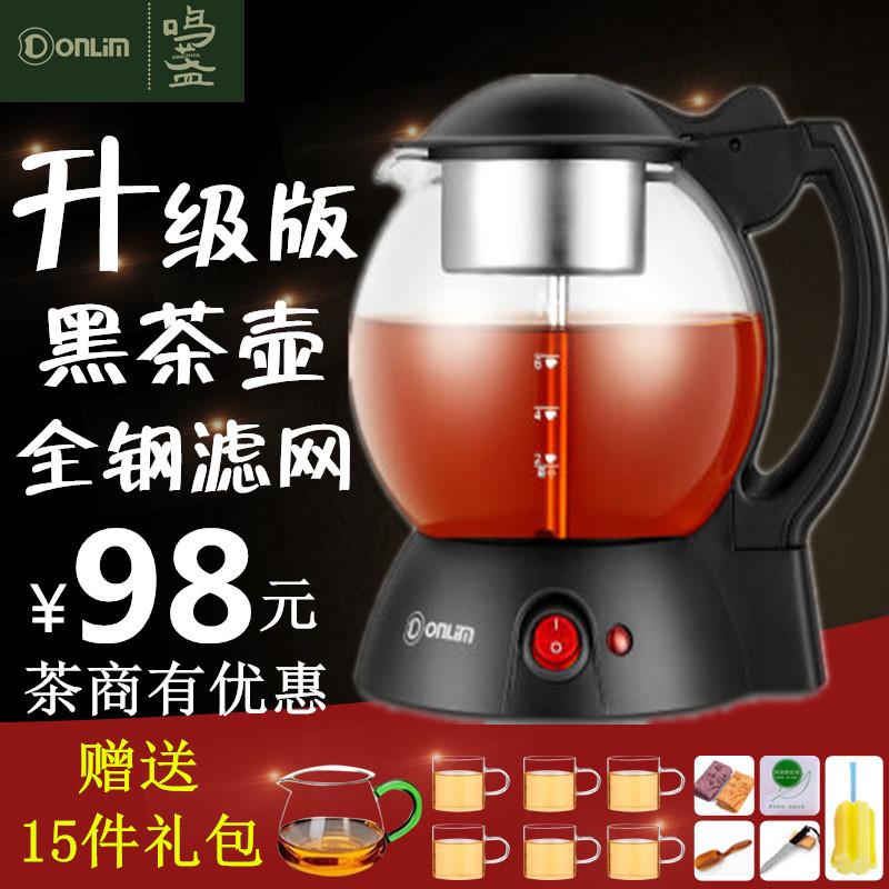 東菱煮茶器蒸汽黑茶壺玻璃煮黑茶普洱紅茶全鋼濾網家用xb-1001