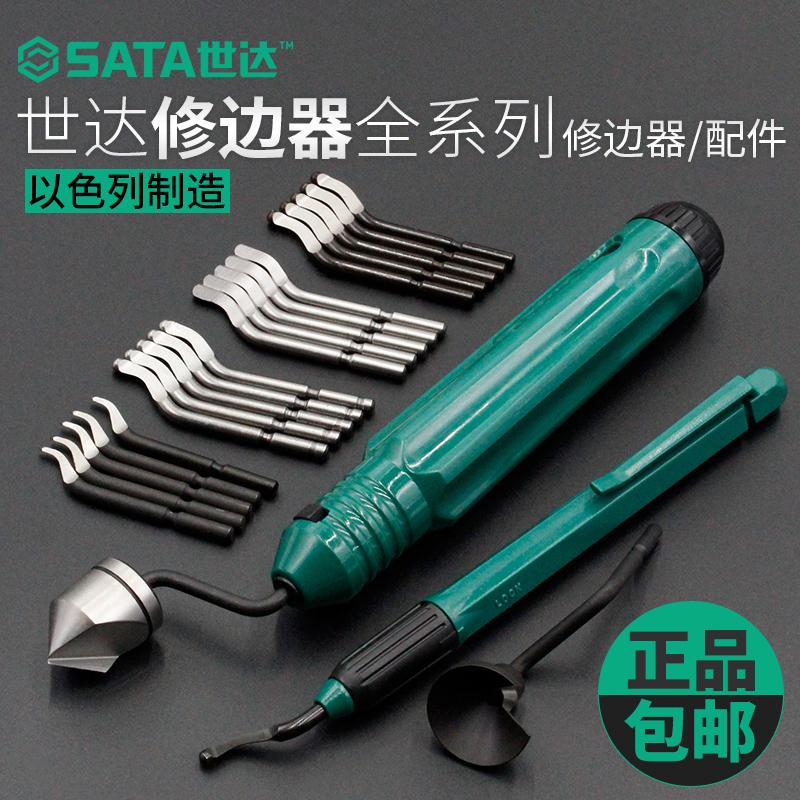 世达工具修边器修边刀不锈钢塑料去毛刺刮刀铜管修边器 修边刀片