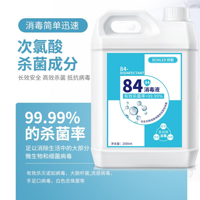 加强84消毒液大桶装5斤含氯家用杀菌消毒水衣物漂白宠物室内除菌