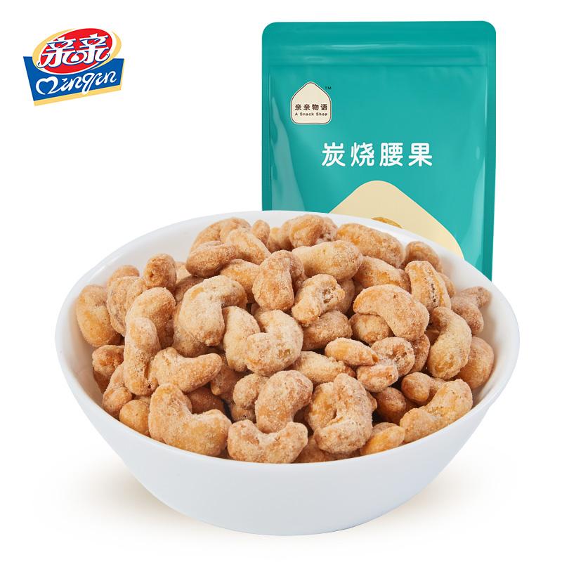 亲亲炭烧腰果120g*3袋坚果干果仁休闲食品坚果零食炒货网红小吃