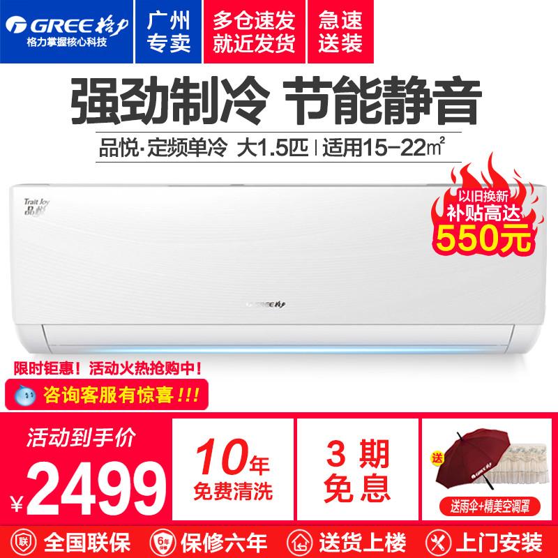 Gree/格力_KF-35GW/(35392)Aa-3品悅1.5匹節能定頻單冷壁掛式空調