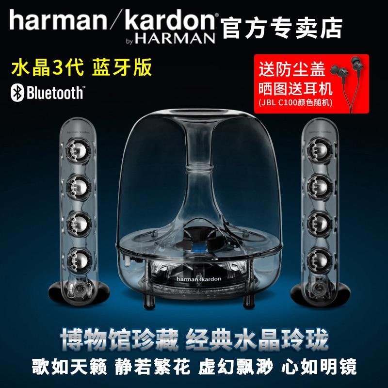 哈曼卡頓harman kardon水晶藍芽音響臺式電腦家用透明音箱