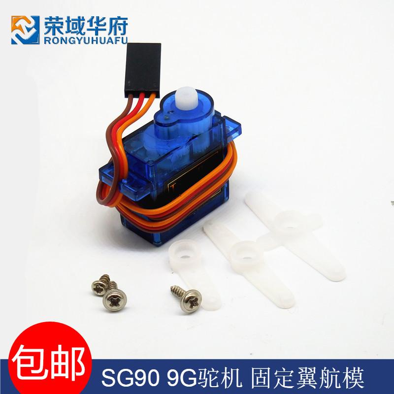 SG90 9g舵機/9克 450小機器人 固定翼  航模遙控飛機配件