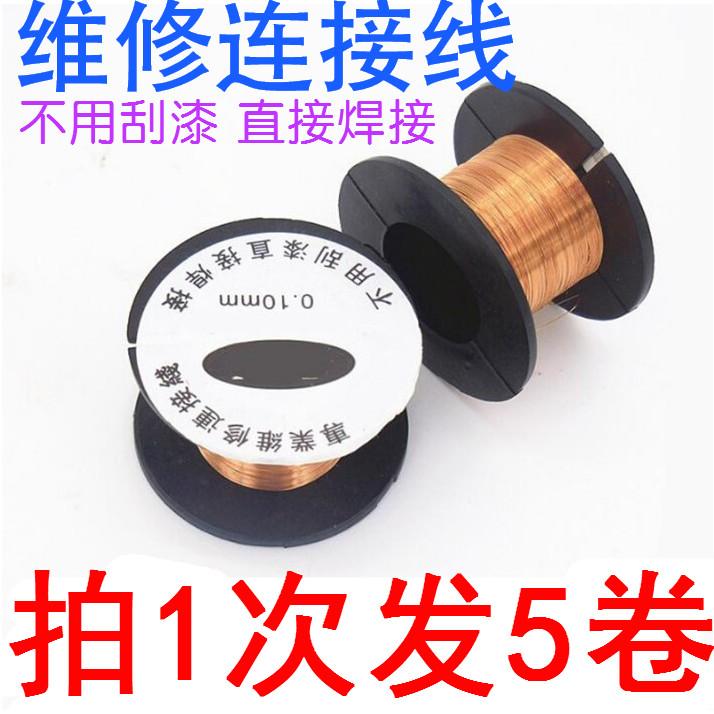 0.1mm 維修用飛線/漆包線 免刮漆漆包線焊接 維修飛線(拍1件發5捲