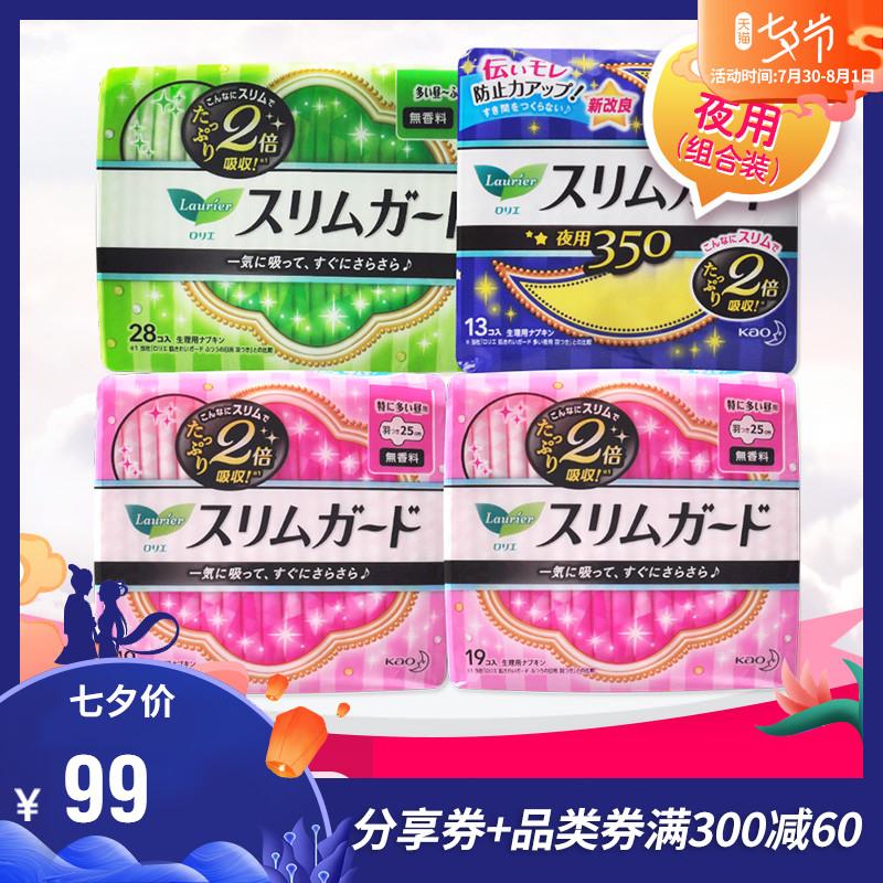 KAO日本花王樂而雅衛生巾輕薄零觸感日夜用姨媽巾組合套裝79片