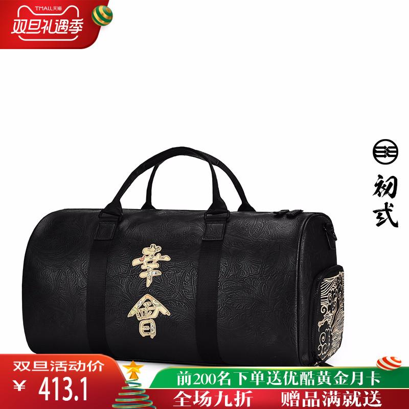 42140 中国风刺绣手提包久仰幸会行李袋出差旅行健身包袋 2018 初