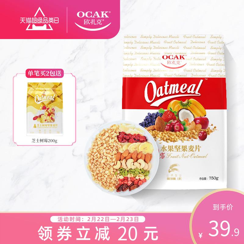 【唐嫣推荐】欧扎克50%水果坚果麦片营养早餐即食代餐燕麦脆750g