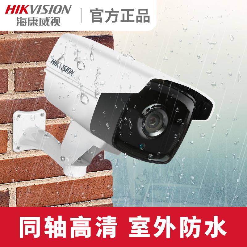 海康威视200万摄像头夜视室外有线同轴模拟高清家用手机远程监控