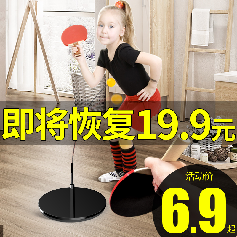 乒乓球训练器弹力软轴兵兵自练神器打球拍家用单人室内儿童兵乓球