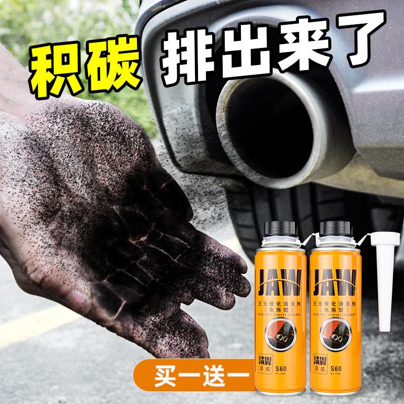 三元催化清洗剂免拆汽车发动机内部除积碳氧传感器崔化器尾气清洁