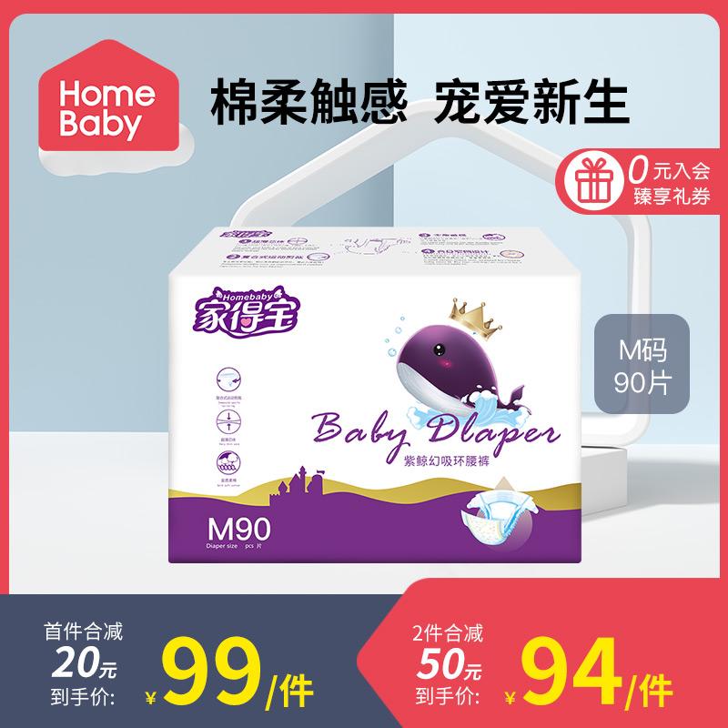 家得宝婴儿纸尿裤M90片超薄透气男女宝宝尿不湿干爽尿布湿