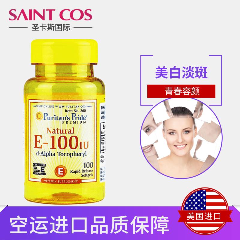 美国普丽普莱维生素e软胶囊女性美白淡斑进口保健品天然ve胶囊