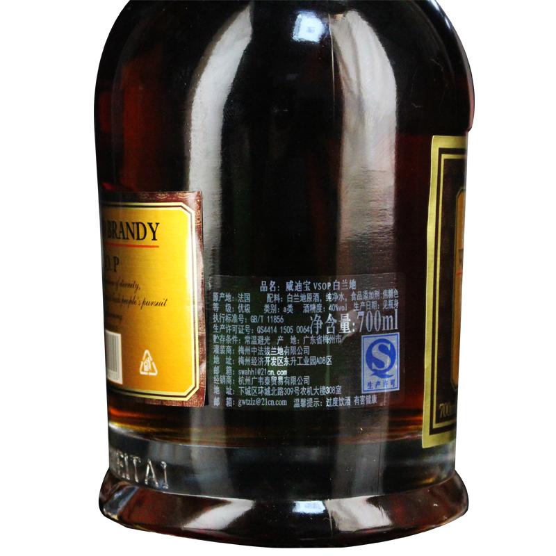 700ml 干邑白兰地 进口洋酒 VSOP 威迪宝白兰地 VSOP 洋酒 法国进口