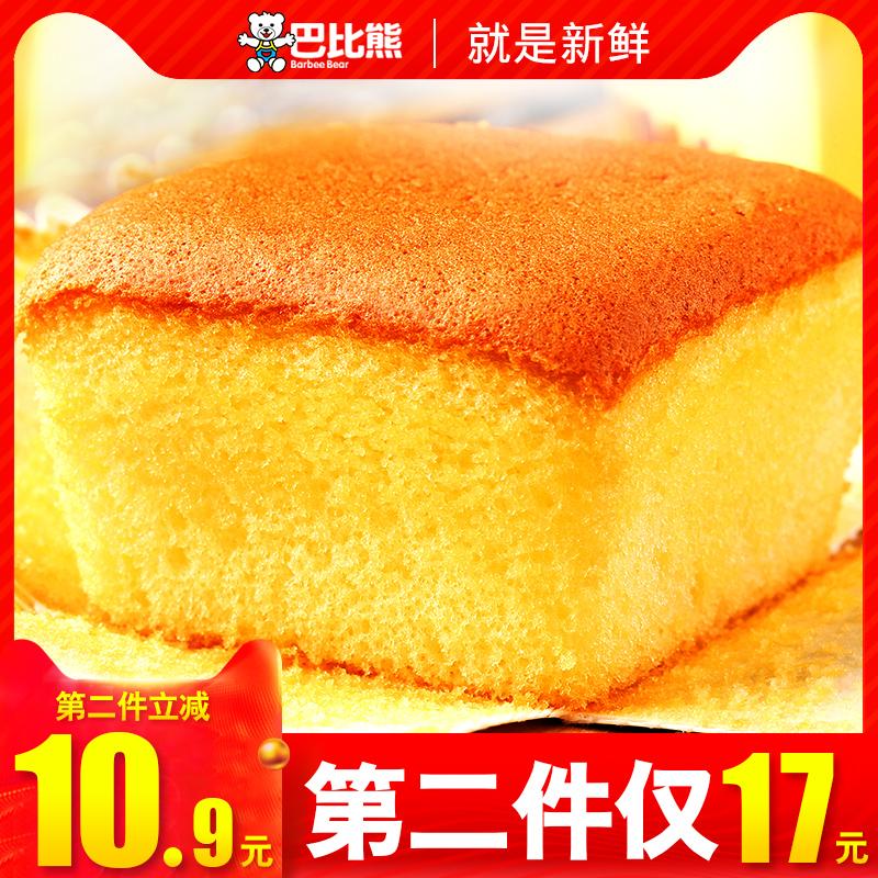 巴比熊芝士营养纸杯轻蛋糕蒸蛋糕早餐整箱面包夹心糕点零食礼盒