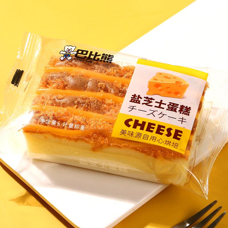 巴比熊盐芝士营养轻蛋糕代餐肉松蒸蛋糕咸味面包小零食礼盒装整箱