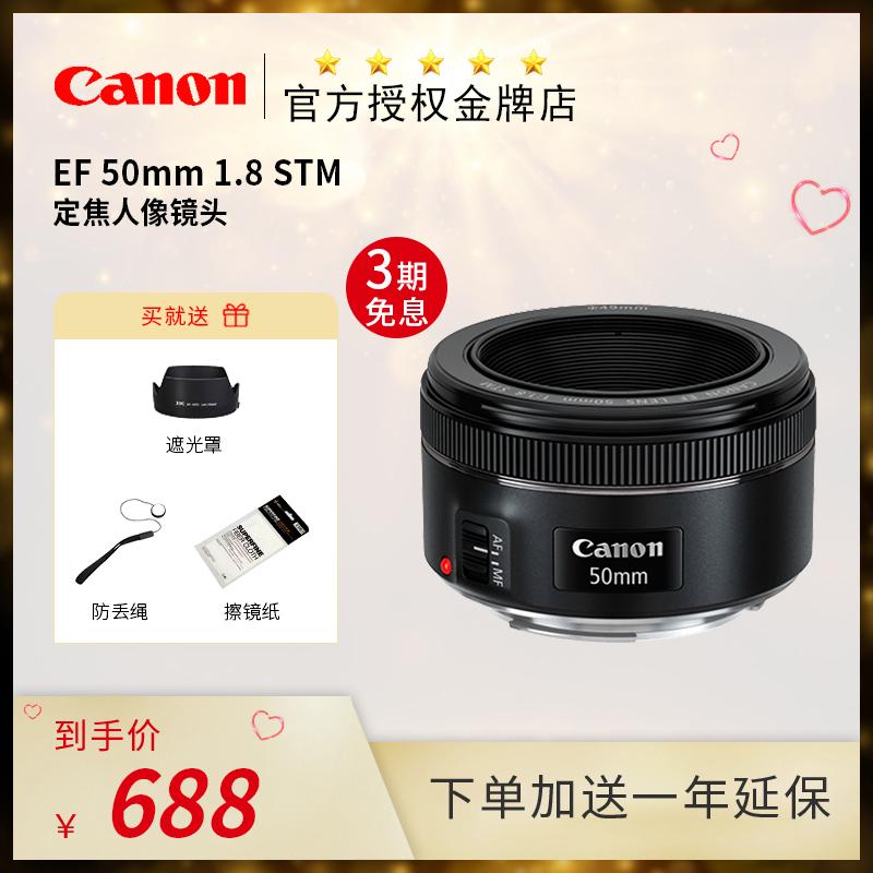 佳能EF 50mm 1.8 STM Canon/大光圈 單反 定焦人像三代小痰盂鏡頭