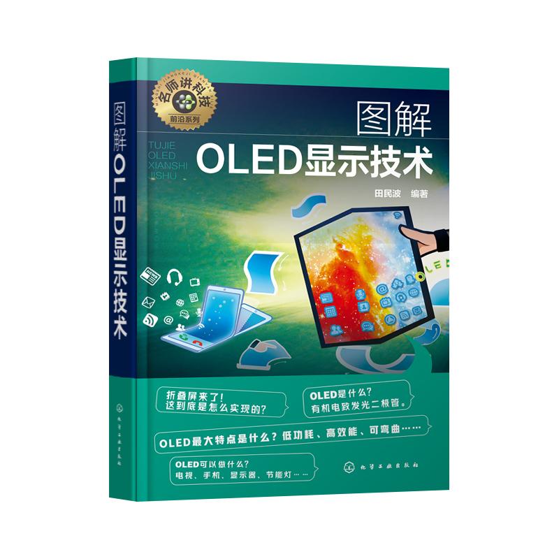 电子设备显示器屏幕发光原理书籍 折叠屏曲面屏显示器 结构和材料与制造技术 OLED 田民波 显示技术 OLED 图解 正版