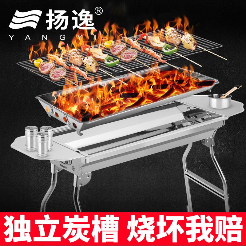 双层扬逸折叠不锈钢户外便携家用烧烤架户外大号加厚木炭烧烤炉子