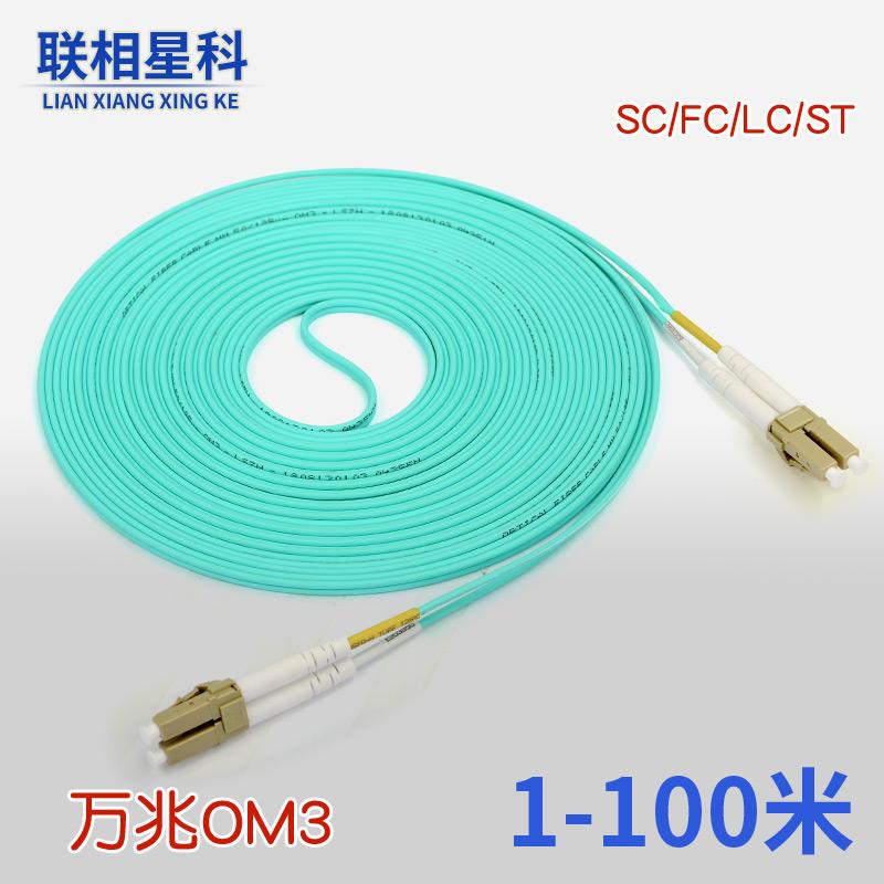 LC万兆光纤跳线SC多模FC双芯ST双工3米5 10 50 OM3尾纤125定制100