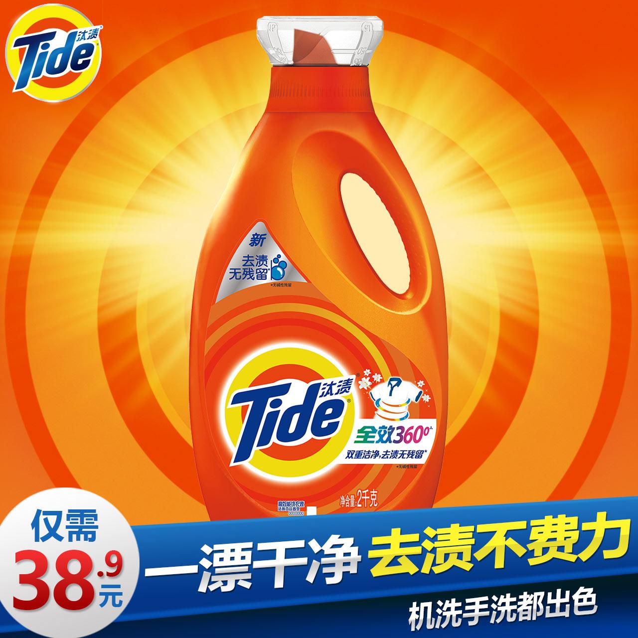 寶潔 汰漬全效360炫白高效洗衣液2KG 潔雅百合香型持久留香洗衣液