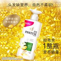 潘婷氨基酸洗发露洗头发洗发水 洗头膏液男女士控油丝质柔顺750ml (¥40)