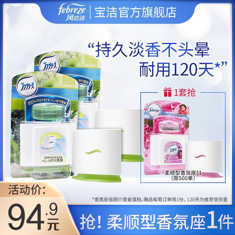 風倍清Febreze空氣清新劑家用非固體廁所除臭神器*2持久留香去味