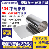 304 stainless steel belt 316 stainless steel belt packing belt spring belt stainless steel coil plate thin steel belt