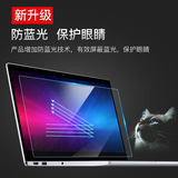 Laptop tempered film 14 / 15.6 inch Lenovo Dell Asus Apple Xiaomi 13.3 computer HD film HP HP glory MAGICBOOK explosion-proof glass screen eye protection film