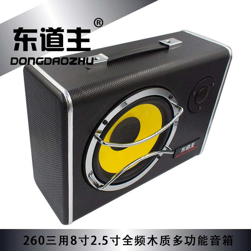 寸全频木质多功能音箱 2.5 寸 8 三用 260
