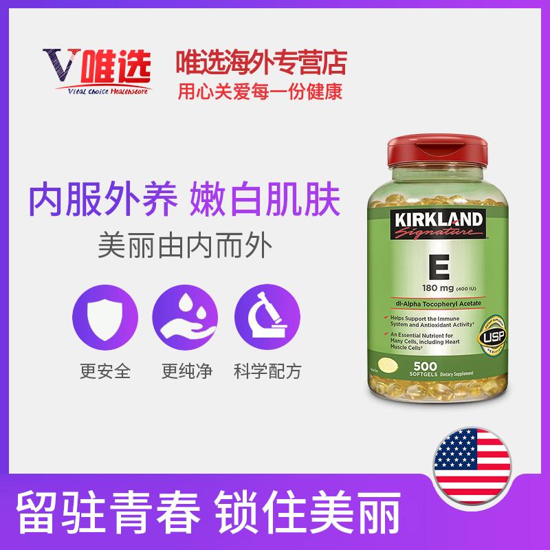 美国原装进口Kirkland柯可兰维生素e软胶囊VE 500粒400IU180mg