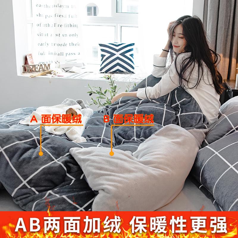 冬季珊瑚绒四件套双面床上加绒床单加厚法兰绒宿舍三件套网红被套