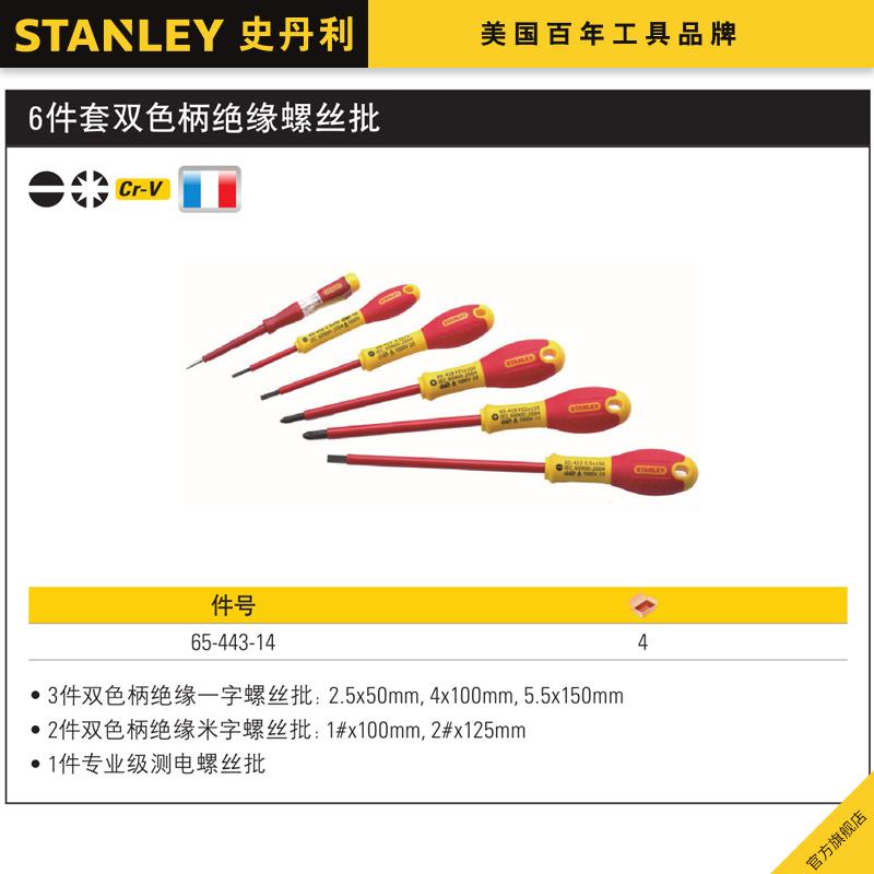 STANLEY/史丹利6件套双色柄绝缘螺丝批起子螺丝刀改锥65-443-14